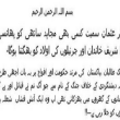 TTP warns it will kill children of generals and politicians if Dr. Usman is hanged