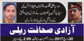 Journalist community of Pakistan announces protest as 16 newspapers closed down publications in Gilgit-Baltistan